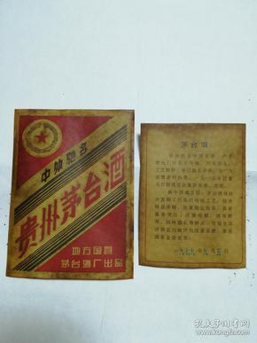 贵州茅台酒老酒标、(地方国营茅台酒厂出品)