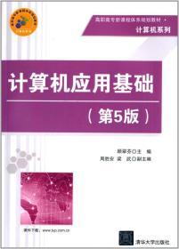 高职高专新课程体系规划教材计算机系列:计算机应用基础(第5版)