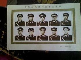 中华人民共和国十大元帅纪念张