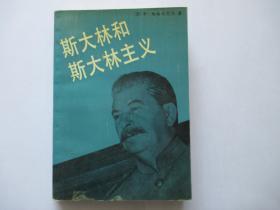 斯大林和斯大林主义