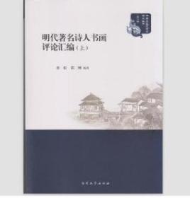 明代著名诗人书画评论汇编(16开平装 全二册)