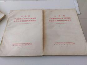 云南省宁蒗彝族自治县永宁纳西族社会及其母权制的调查报告 宁蒗县纳西族调查材料之一 三 2本合售