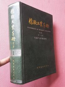 橡膠工業手冊 修訂版第一分冊 生膠與骨架材料