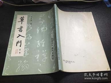 草书入门(92年2版1印)
