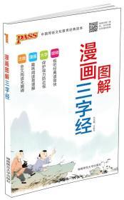 漫画图解三字经(第3次修订) 正版 牛胜玉  9787564821012