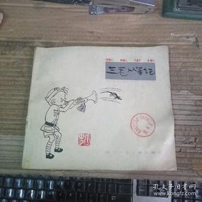 三毛从军记(83年1版1印,满50元免邮费)