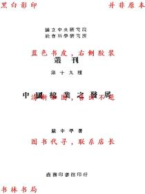 中国棉业之发展-严中平著-民国商务印书馆刊本(复印本)
