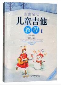 咚咚宝贝儿童吉他教程1(五线谱版)