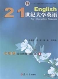 21世纪大学英语应用型综合教程修订版  汪榕培,石坚,邹申总 复
