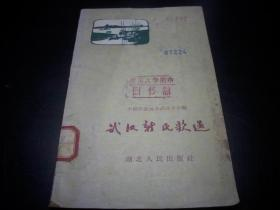 1959年一版一印【武汉新民歌选】印量1570册。馆藏