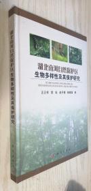 湖北南河自然保护区生物多样性及其保护研究(精)汪正祥
