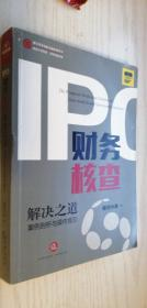IPO财务核查解决之道:案例剖析与操作指引