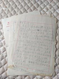 周郎生 王克俭等 信札3通4页