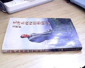 毛泽东政权思想研究