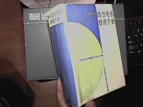 中小微型电机修理手册
