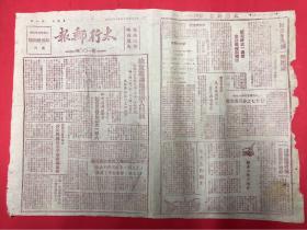 1948年9月18日【太行邮报】第100期 红印 8开4版