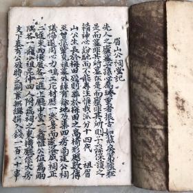 清代写本【眉山公祠堂记】原装一册全1899