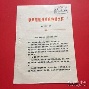 老资料,老文献,中共如东县委宣传部文件,东宣(79)9号,关于全面整顿