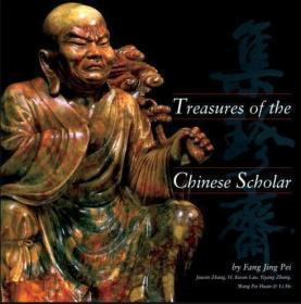 集珍斋藏中国文房 Treasures Of The Chinese Scholar