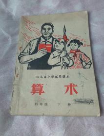 山东省小学试用课本:算术   四年级下册    (71年第一版72年4印)