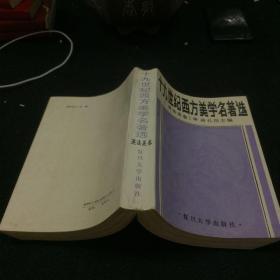 十九世纪西方美学名著选【英法美卷】