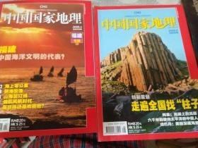 中国国家地理2009年4.8期