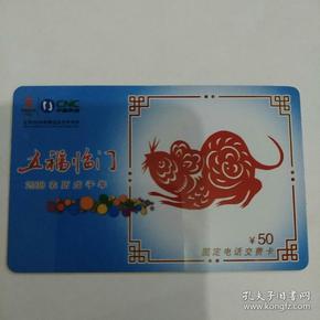 五福临门2008农历戊子年电话卡