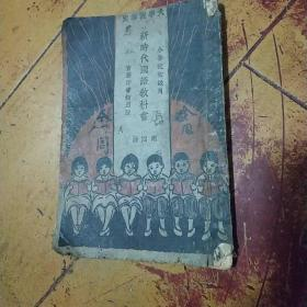 大学院审定——新时代国语教科书(第四册 小学校初级用)