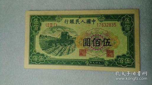 第一套人民币 伍佰元纸币 编号17632835