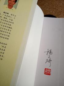 澄海灯谜文献,灯谜甲乙编,签名本