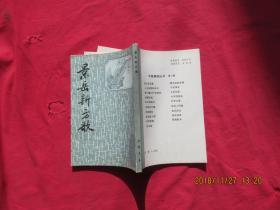 景岳新方歌(中医基础丛书第三辑)