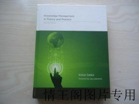 Knowledge Management in Theory and Practice:Second  Edition (英文原版)