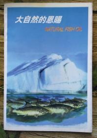 大自然的恩赐:星辰超级鱼油  序言作者周英田签赠本