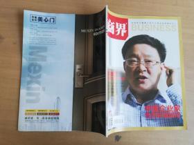 商界2014年7月号总第475期【实物拍图 品相自鉴】