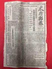 1948年9月11日【太行邮报】第99期 8开2版