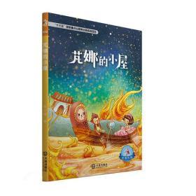 大白鲸原创幻想儿童文学优秀作品·芃娜的小屋