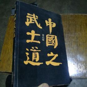 中国之武士道