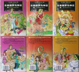 古希腊罗马神话(漫画版)1、3、4、5、6、8六册合售△