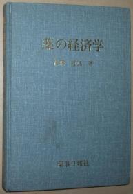 日文原版书 薬の経済学 后藤直良 / 药的经济学