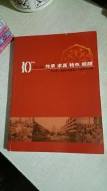 丽水第二高级中学建校三十周年纪念册