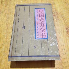 中国奇方全书   精装