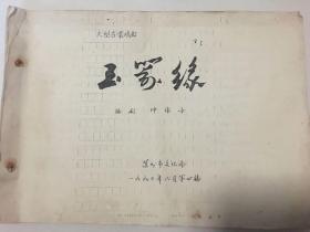 大型古装戏曲剧本:玉箭缘
