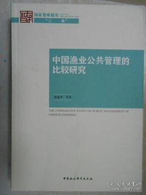 中国渔业公共管理的比较研究