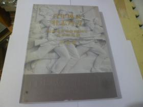 百年风云壮志丹青 : 纪念辛亥革命100周年美术作品展作品集【精装有塑料盒套】