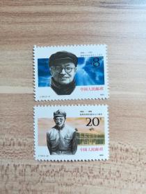 J170 張聞天同志誕生九十周年 (貨號:丙5)