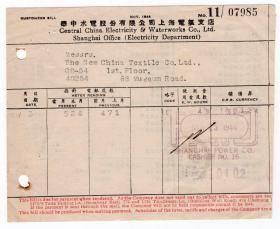 房屋水电专题---民国发票单据-----1944年华中水电股份有限公司上海电气支店