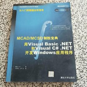 MCAD/MCSD制胜宝典.用Visual Basic .NET和Visual C#.NET开发Windows应用程序