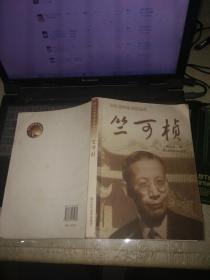 竺可桢-----浙江科学家传记丛书