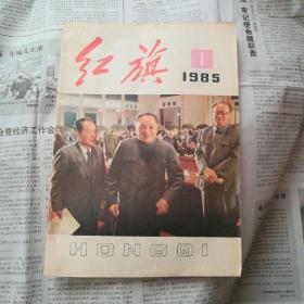红旗(1985/1)