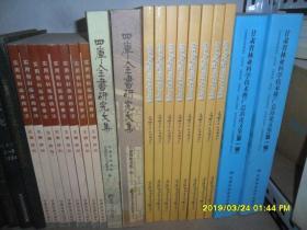 甘肃省林业科学技术推广总站论文集(第一辑)